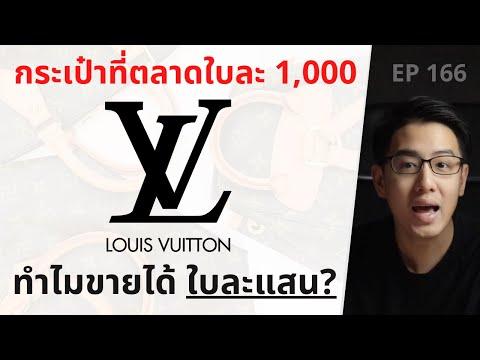 กระเป๋าที่ตลาด ขายใบละ 1,000 ทำไม Louis Vuitton ขายได้ ใบละแสน !? | EP.166