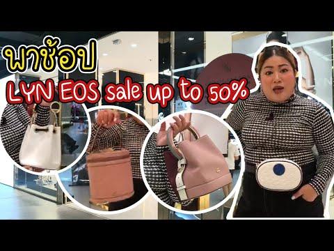 เฟียร์ซพาช้อป LYN End Of Season Sale up to 50%  ลดจัดหนักจัดเต็ม!! [FB Live วันที่ 9 DEC 19]