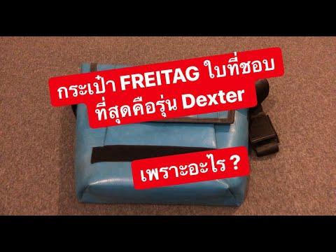 MARTINPHU : ถ้าให้เลือก FREITAG เพียง 1 ใบ ผมจะเลือกรุ่น Dexter ครับ (220)