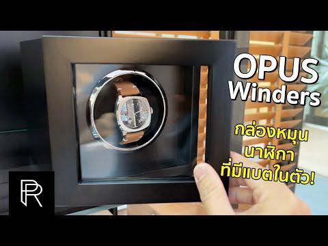 OPUS Single Watch Winder กล่องหมุนนาฬิกาที่ตอบโจทย์การใช้งานสุดๆ – Pond Review